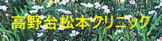 高野台松本クリニック